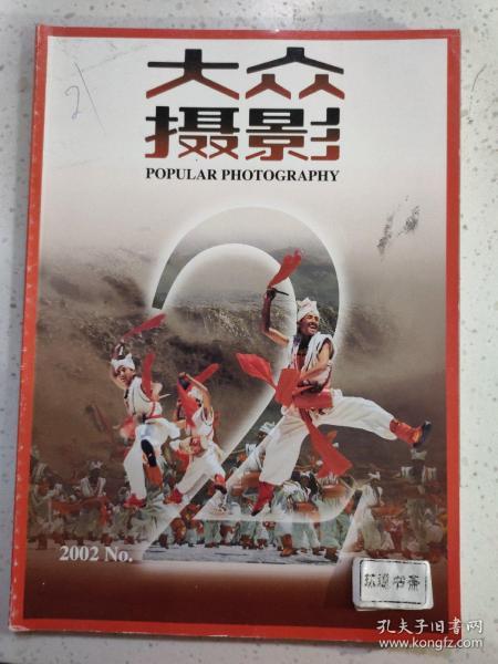 大众摄影2002NO