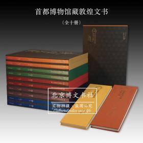 首都博物馆藏敦煌文献(全10册)