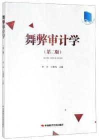 """舞弊审计学(第2版)/""""十二五""""江苏省高等学校重点教材"""