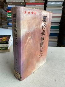 粟裕战争回忆录(大32开布面精装本)杨尚昆毛笔签名本 详见书影图片