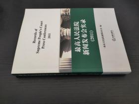 最高人民法院新闻发布会实录 2011