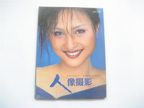 《人像摄影》2001年第5期
