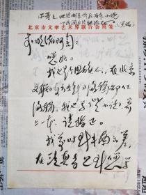 北京市文联《东方少年》编辑部作家赵润兴书信两叶