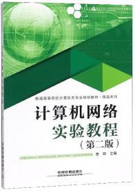 计算机网络实验教程(第二版)