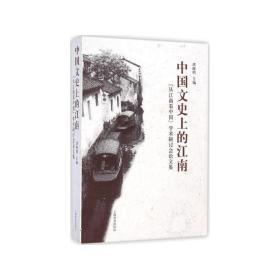 现货*包邮*中国文史上的江南 胡晓明 主编