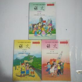 九年义务教育六年制小学教科书语文第七册+第八册+第十册  三本合售