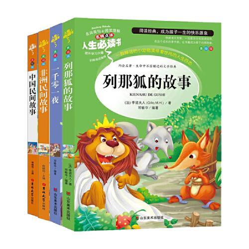 快乐读书吧五年级上指定阅读:一千零一夜+列那狐的故事+非洲民间故事+中国民间故事(套装共4册) 人生必读书