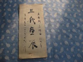 房虎卿房师田江可群三代画展海报 1980【林散之题签】