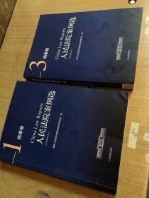 人民法院案例选(分类重排本)·商事卷