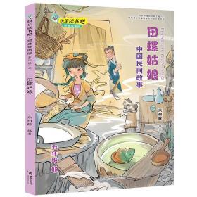 快乐读书吧·思维导图版:田螺姑娘·中国民间故事(五年级上册)
