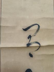 单联【草书】纸本镜心,保清代手书作品,品相如图局部断裂有缺,书法一流漂逸。尺寸:124 x17 cm。