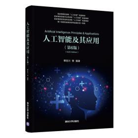 人工智能及其应用 第6版