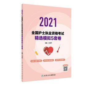 2021全国护士执业资格考试 精选模拟5套卷