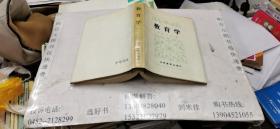 教育学【吉林教育版】大32开精装 480页  包快递费