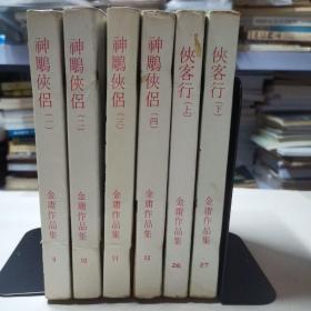 神雕侠侣(1-4)、侠客行(上、下)【香港明河社】