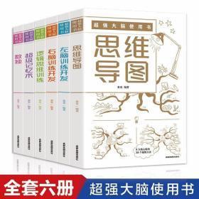 全新正版超强大脑使用书(套装全6册)左右脑训练开发 逻辑思维数独 青少年课外读物 脑力智力开