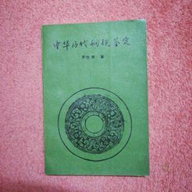 中华历代铜镜鉴定
