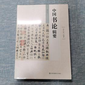 中国书论辑要
