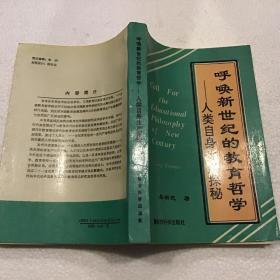 呼唤新世纪的教育哲学—人类自身生产探秘(32开)
