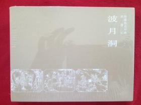 全新未拆连环画《珍藏版西游记 波月洞》陕西人民美术出版社