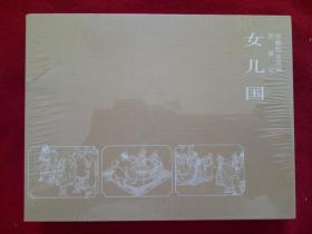 全新未拆连环画《珍藏版西游记 女儿国》陕西人民美术出版社