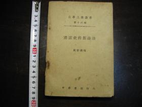 民国三十七年(1948年)清凉饮料制造法