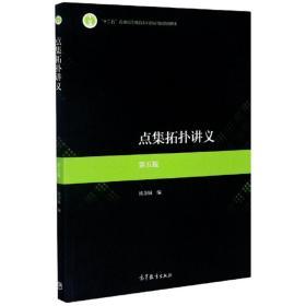 点集拓扑讲义  第五版/熊金城
