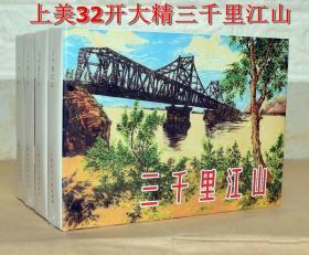 上美32开大精连环画 三千里江山 绘:刘锡永 301页