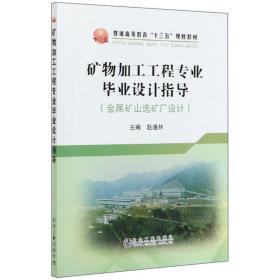 矿物加工工程专业毕业设计指导(金属矿山选矿厂设计)