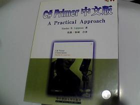 C# Primer中文版
