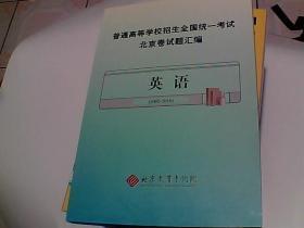 普通高等学校招生全国统一考试  北京卷试题汇编  英语 (20002-2016)