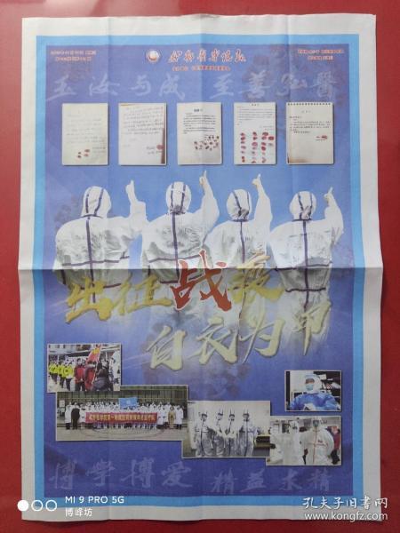 成都医学院报2020年11月18日。白衣为甲,出征战疫。(4版全)