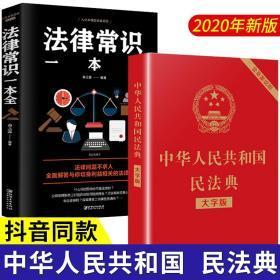 民法典2020年版正版中华人民共和国民法典法律常识一本全法律书籍全套中国民典法新版理解与适用实用版大字版宪法2021婚姻法打官司