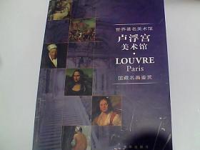 世界著名美术馆; 卢浮宫美术馆(馆藏名画鉴赏)