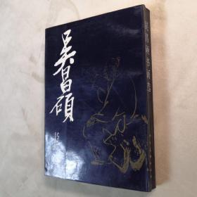 吴昌硕书画选 32开 平装本 东夷民 编著  人民美术出版社 1993年5月1版1印 私藏 全新品相