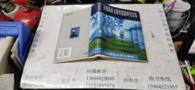 朱绍禹语文教育思想研究论集  大32开本精装   包快递费