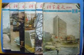 1974年 科学普及(7—12期)【六本合卖】【上海人民出版社编辑】