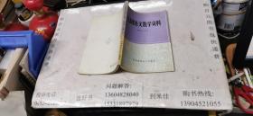 九国语文教学资料  大32开本   包邮挂费
