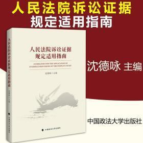 人民法院诉讼证据规定适用指南 法学理论 社科 中国政法大学出版社