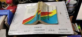 中国经济学希望之光  大32开本  编者之一签赠本  包邮挂费