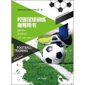 校园足球训练指导用书.U19+