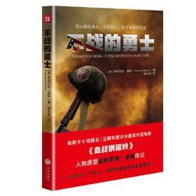 """《不战的勇士》(奥斯卡6项提名/刷新战争片口碑纪录影片《血战钢锯岭》人物原型戴斯蒙德?道斯传记!""""比电影更传奇""""的勇士的真实人生)"""