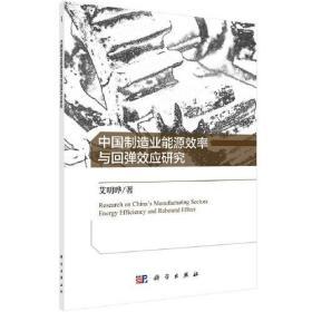 中国制造业能源效率与回弹效应研究