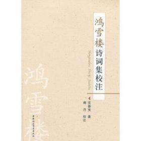 正版 鸿雪楼诗词集校注 沈善宝著 9787516109007 中国社会科学出