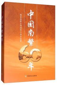 中国南繁60年