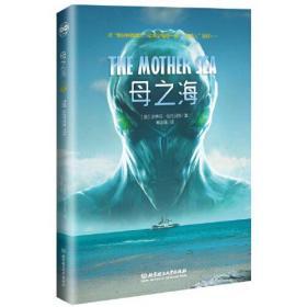 幻想小说:母之海