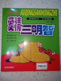"""依萌视点·生活漫画:爱情""""三明智"""""""