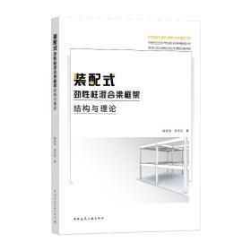 装配式劲性柱混合梁框架结构与理论