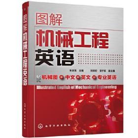 图解机械工程英语