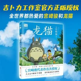 龙猫(宫崎骏代表作首次授权。吉卜力官方授权唯一简体中文版绘本。)